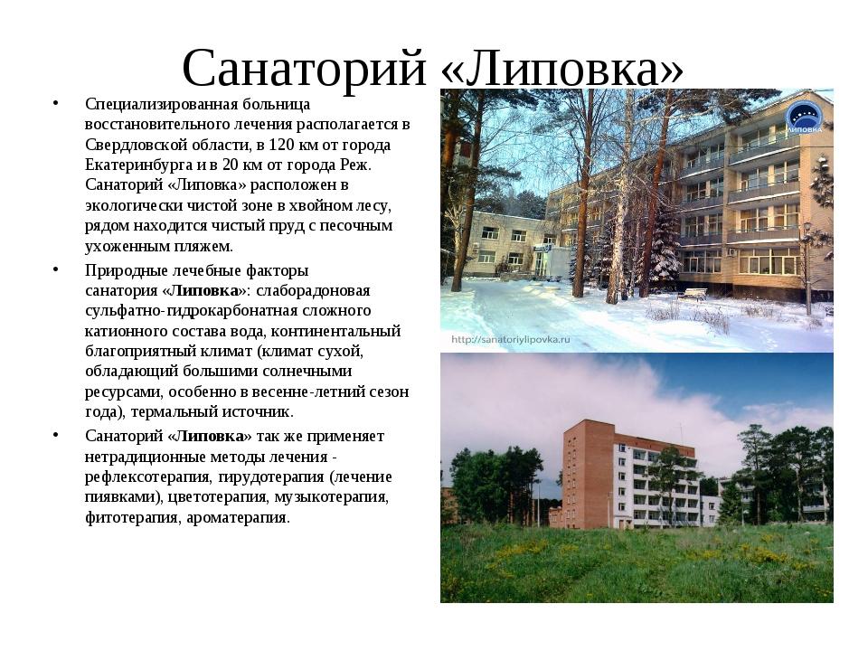 Санаторий «Липовка» Специализированная больница восстановительного лечения ра...