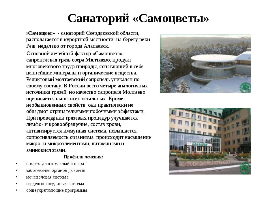 Санаторий «Самоцветы» «Самоцвет» - санаторий Свердловской области, располагае...
