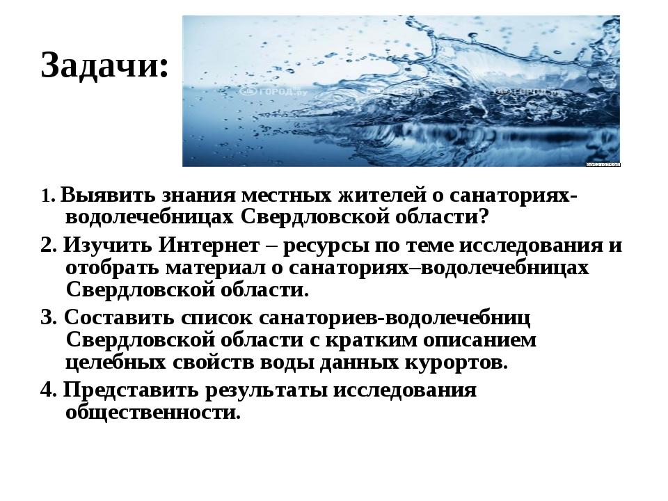 Задачи: 1. Выявить знания местных жителей о санаториях-водолечебницах Свердл...