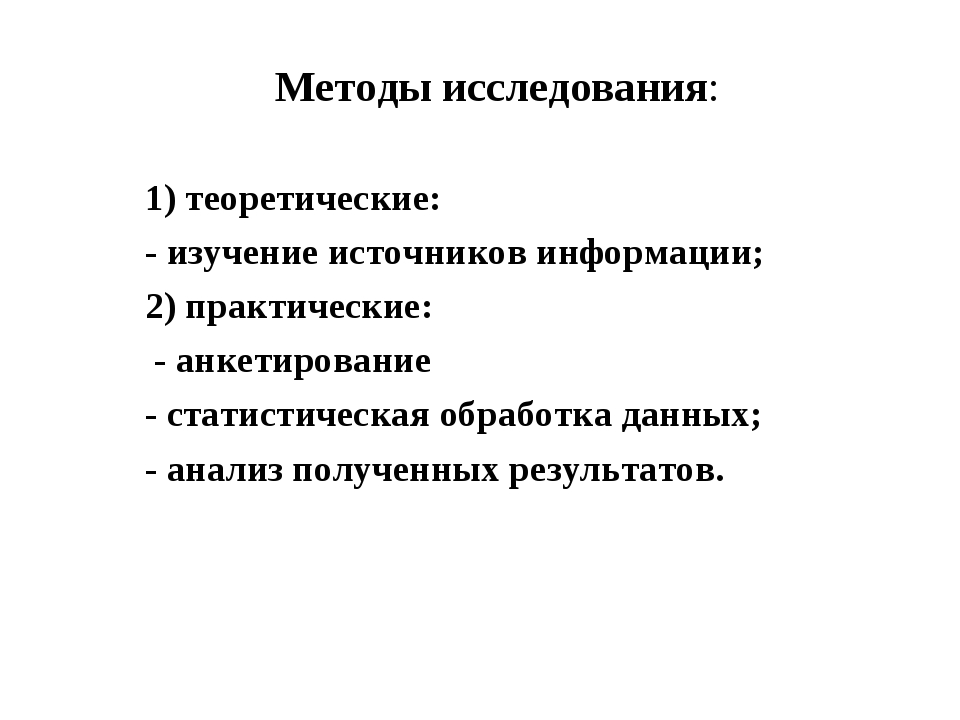 Методы исследования: 1) теоретические: - изучение источников информации; 2)...