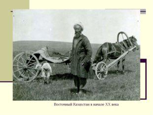 Восточный Казахстан в начале ХХ века