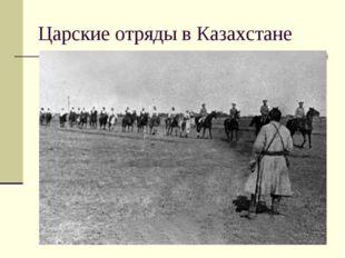 Царские отряды в Казахстане