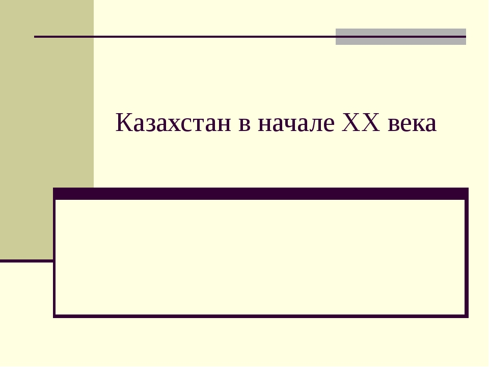 Казахстан в начале ХХ века