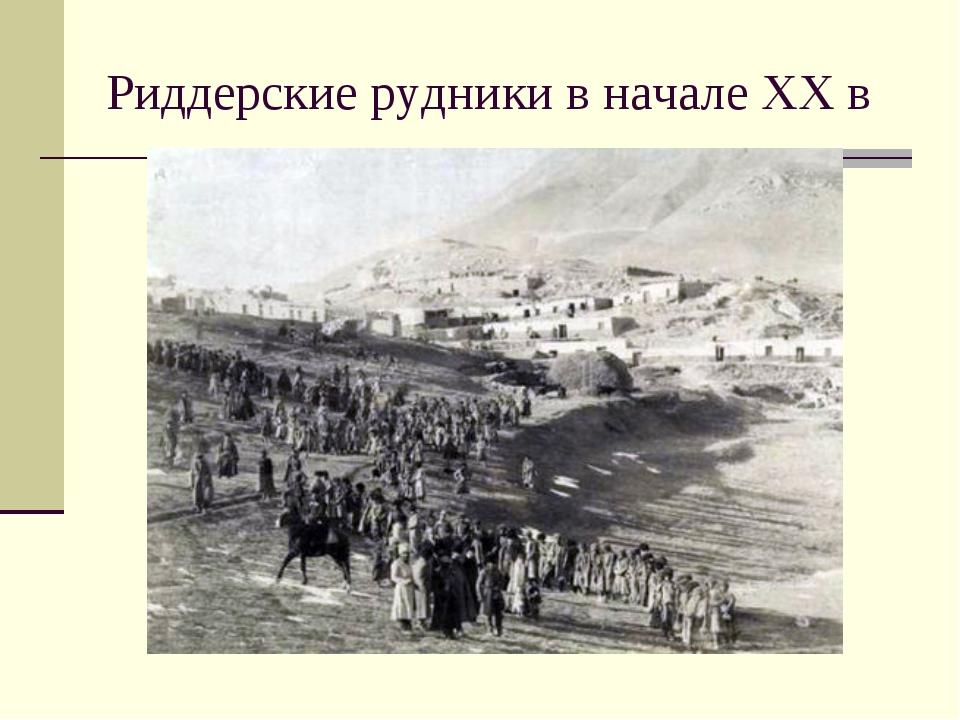 Риддерские рудники в начале ХХ в