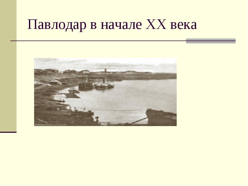 Павлодар в начале ХХ века