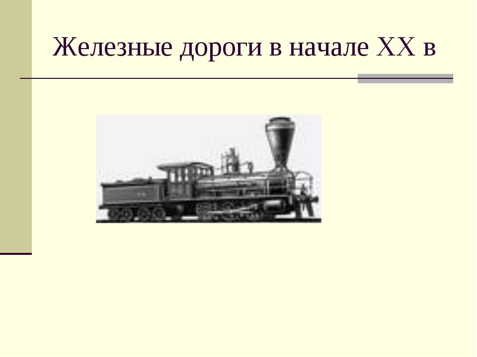 Железные дороги в начале ХХ в