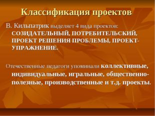 Классификация проектов В. Кильпатрик выделяет 4 вида проектов: СОЗИДАТЕЛЬНЫЙ,