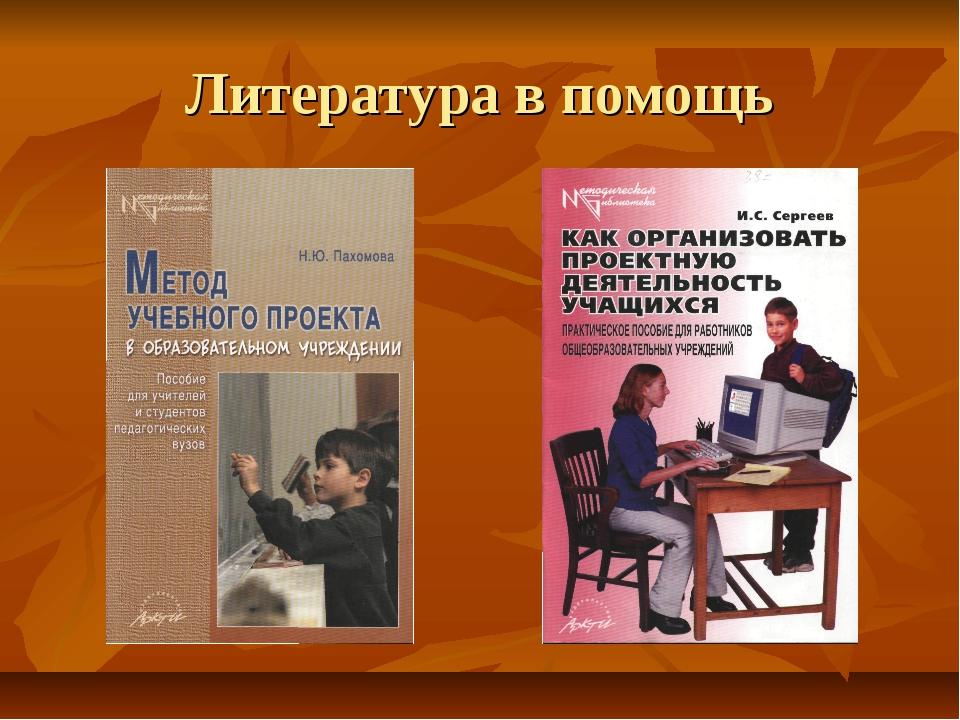 Литература в помощь
