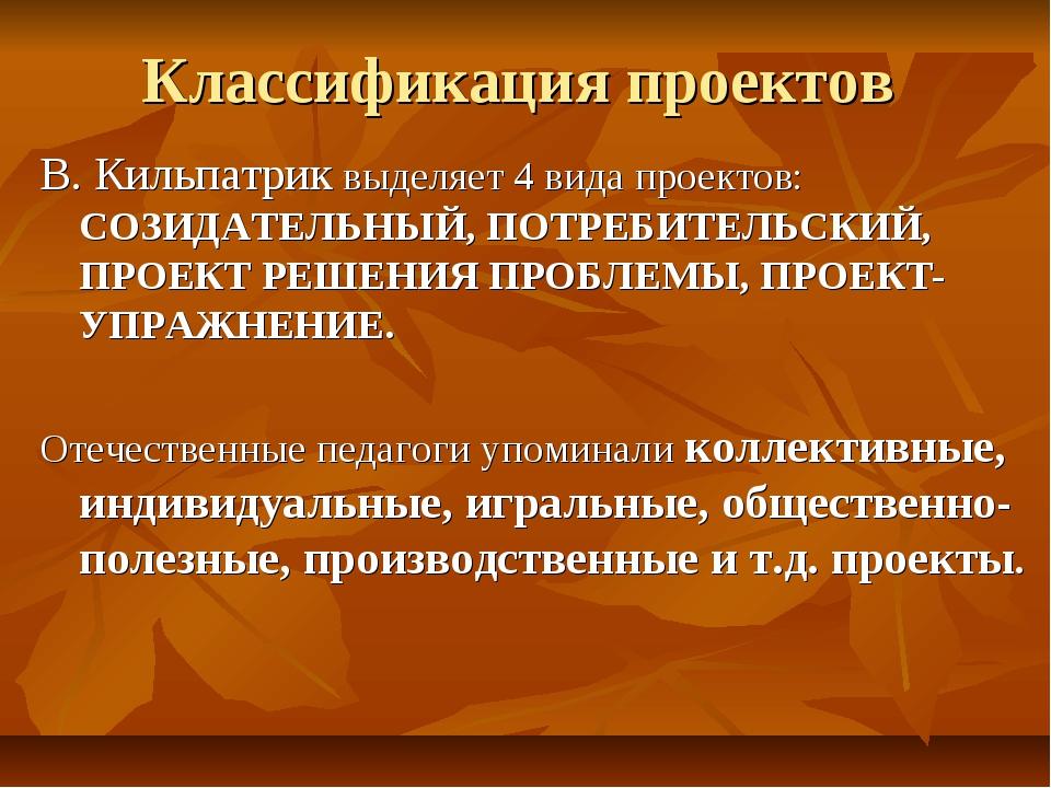 Классификация проектов В. Кильпатрик выделяет 4 вида проектов: СОЗИДАТЕЛЬНЫЙ,...