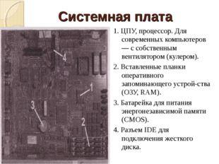 1. ЦПУ, процессор. Для современных компьютеров — с собственным вентилятором (