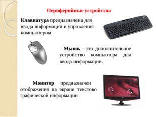 Периферийные устройства Клавиатура предназначена для ввода информации и управ