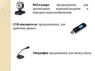 Веб-камера предназначена для организации видеонаблюдения и передачи видеоизоб