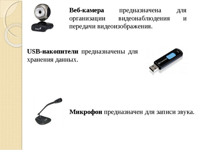Веб-камера предназначена для организации видеонаблюдения и передачи видеоизоб...
