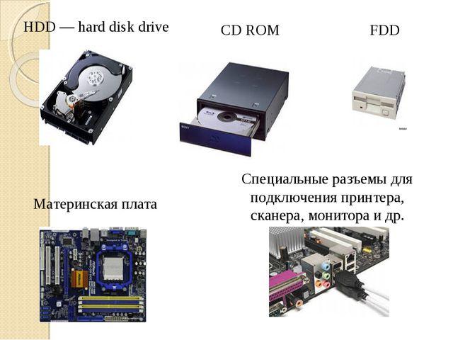 HDD — hard disk drive CD ROM FDD Материнская плата Специальные разъемы для по...