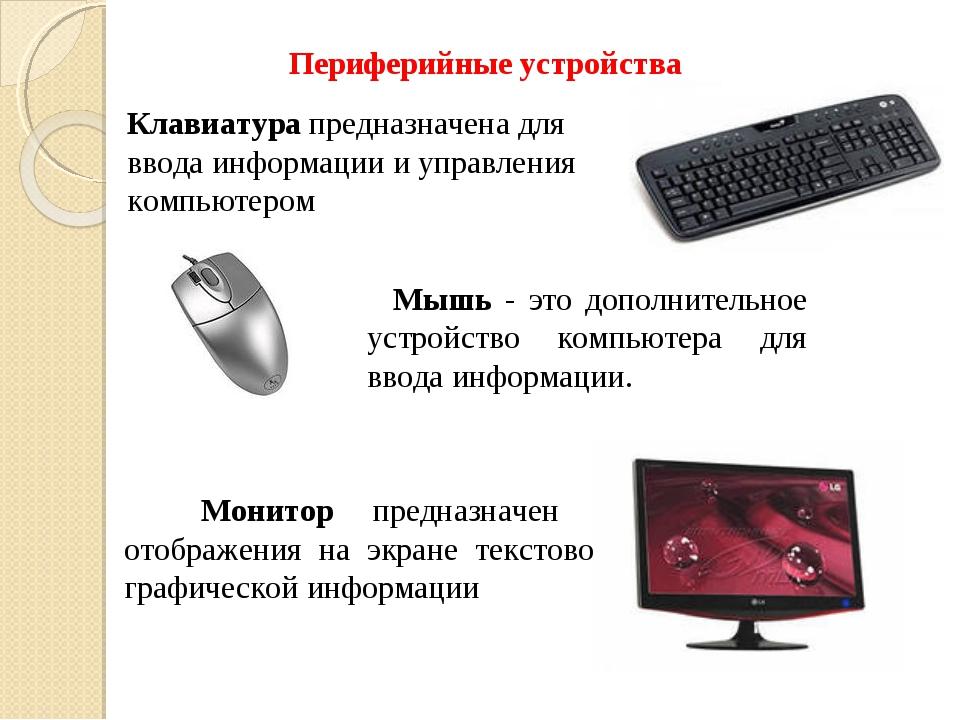Периферийные устройства Клавиатура предназначена для ввода информации и управ...
