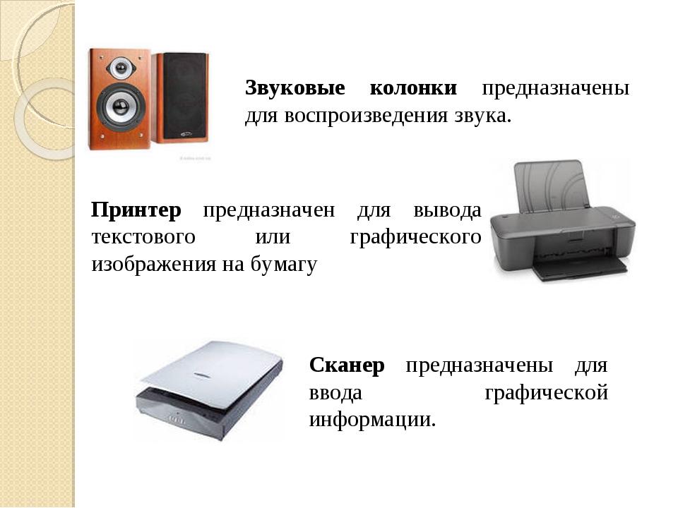 Звуковые колонки предназначены для воспроизведения звука. Принтер предназначе...