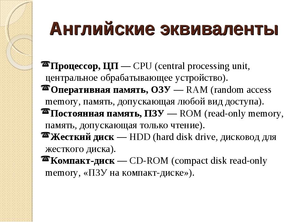 Английские эквиваленты Процессор, ЦП — CPU (central processing unit, централь...