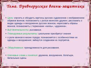 Тема. Древнерусские воины-защитники Цели: изучить и обсудить картины русских