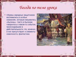 Беседа по теме урока Образы народных защитников воспевались в особых сказания