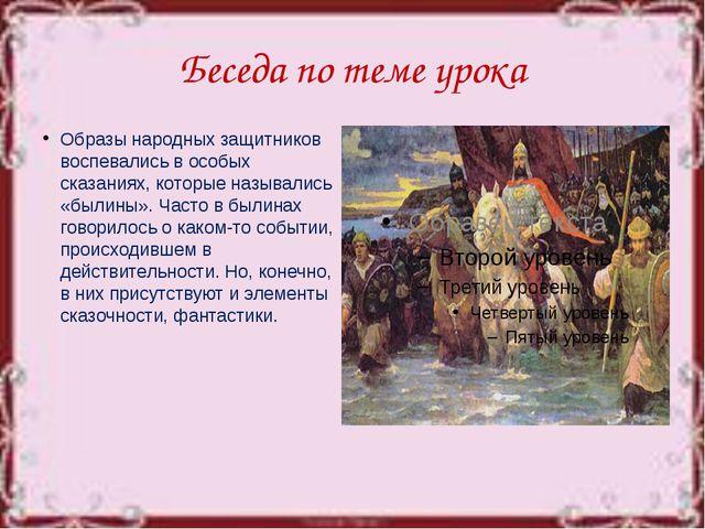 Беседа по теме урока Образы народных защитников воспевались в особых сказания...