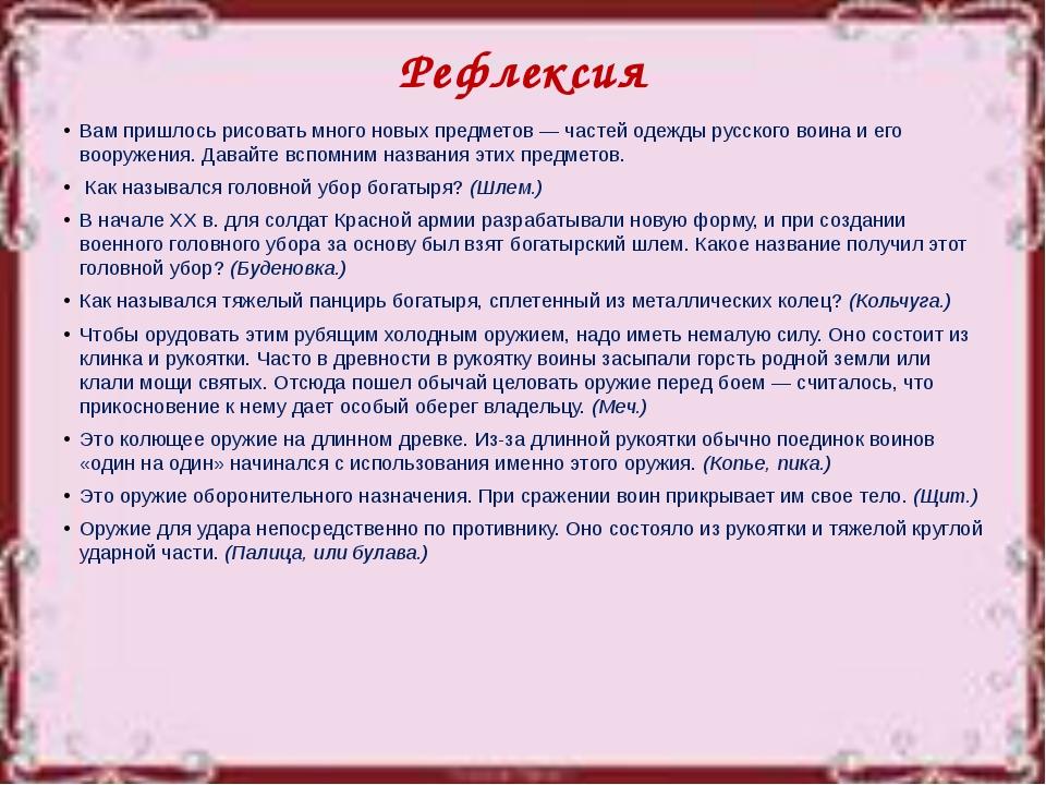 Рефлексия Вам пришлось рисовать много новых предметов — частей одежды русског...