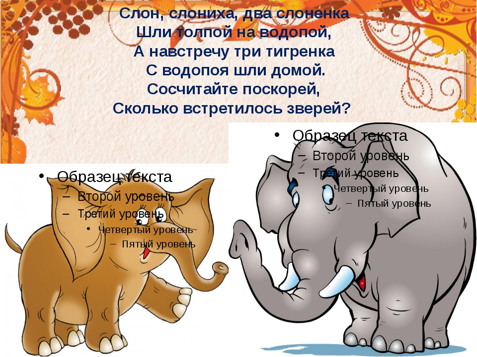 Слон, слониха, два слоненка Шли толпой на водопой, А навстречу три тигренка ...