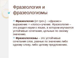 Фразеология и фразеологизмы Фразеология (от греч.) - «фразис»-выражение + «ло