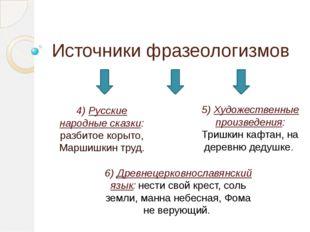 Источники фразеологизмов 4) Русские народные сказки: разбитое корыто, Маршишк