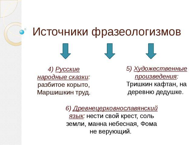 Источники фразеологизмов 4) Русские народные сказки: разбитое корыто, Маршишк...
