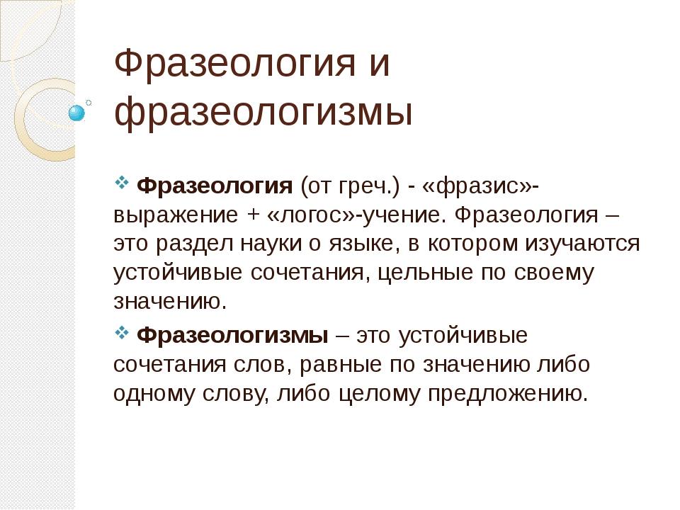 Фразеология и фразеологизмы Фразеология (от греч.) - «фразис»-выражение + «ло...