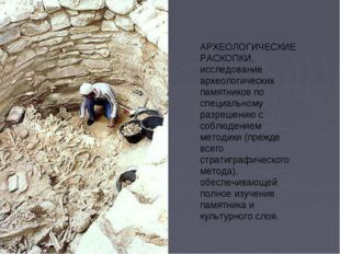 АРХЕОЛОГИЧЕСКИЕ РАСКОПКИ, исследование археологических памятников по специаль