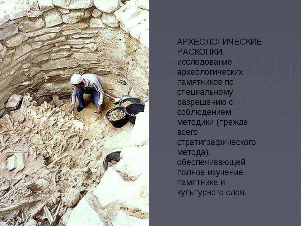 АРХЕОЛОГИЧЕСКИЕ РАСКОПКИ, исследование археологических памятников по специаль...