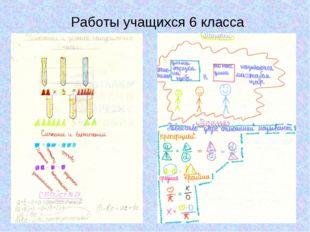 Работы учащихся 6 класса