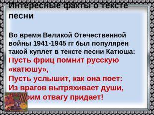 Интересные факты о тексте песни Во время Великой Отечественной войны 1941-194