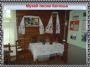 Музей песни Катюша