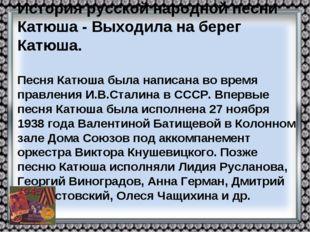 История русской народной песни Катюша - Выходила на берег Катюша. Песня Катюш