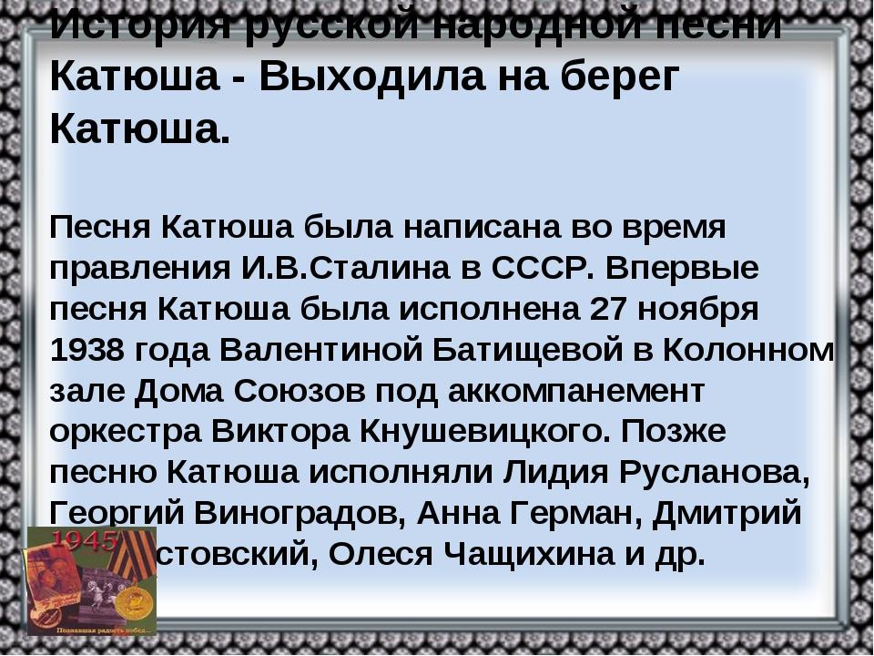 История русской народной песни Катюша - Выходила на берег Катюша. Песня Катюш...