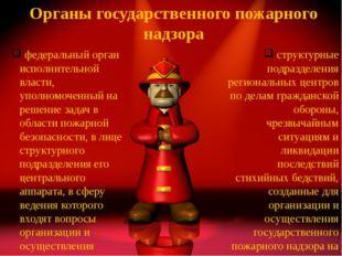 Органы государственного пожарного надзора федеральный орган исполнительной вл