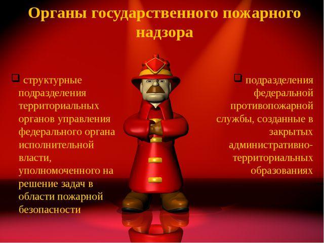 Органы государственного пожарного надзора структурные подразделения территори...