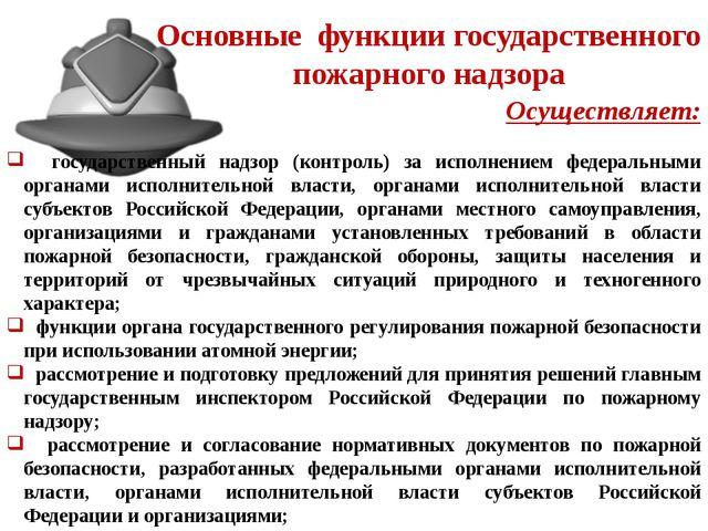 Основные функции государственного пожарного надзора Осуществляет: государстве...