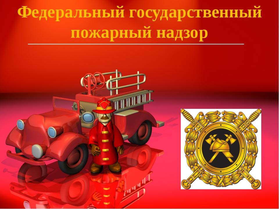 Федеральный государственный пожарный надзор