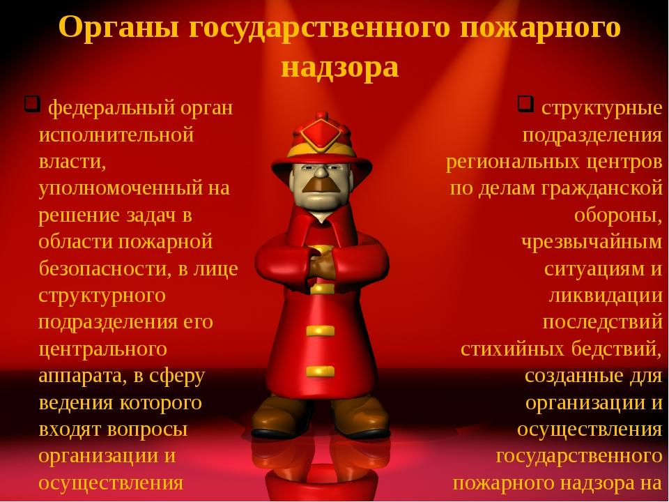 Органы государственного пожарного надзора федеральный орган исполнительной вл...
