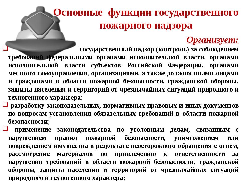 Основные функции государственного пожарного надзора Организует: государственн...