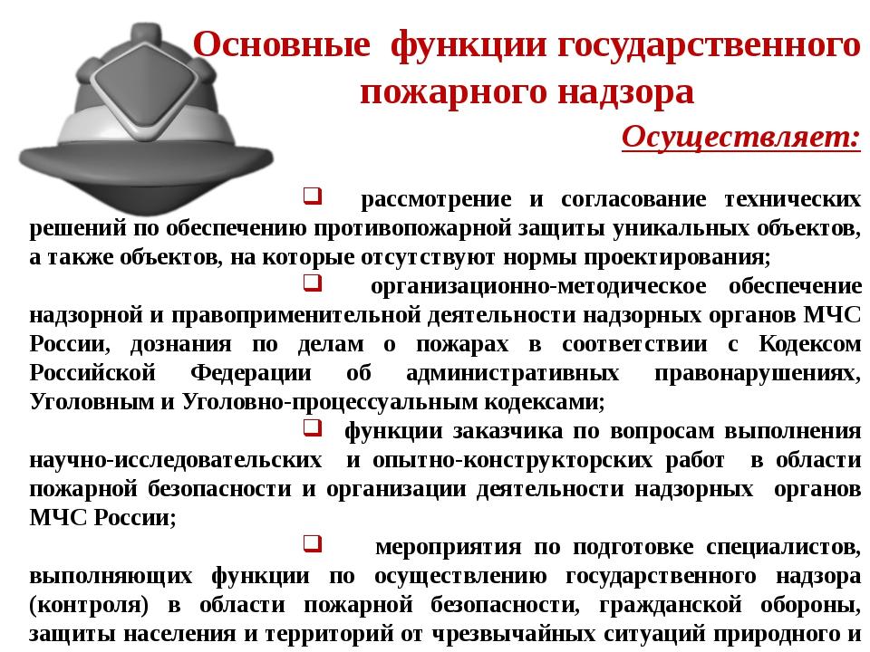 Основные функции государственного пожарного надзора Осуществляет: рассмотрени...