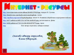 http://skazkivcem.com/skazki-suteeva/pod-gribom сказка http://s020.radikal.ru