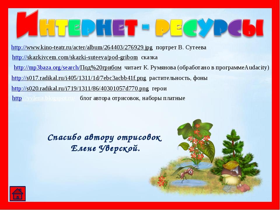 http://skazkivcem.com/skazki-suteeva/pod-gribom сказка http://s020.radikal.ru...