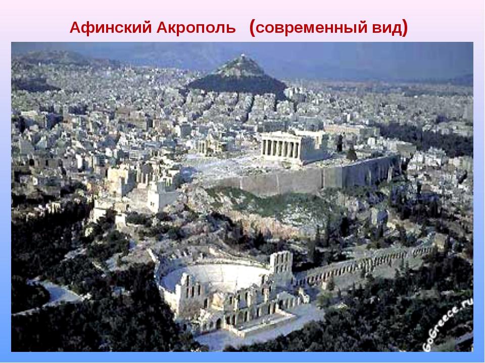 Афинский Акрополь (современный вид)