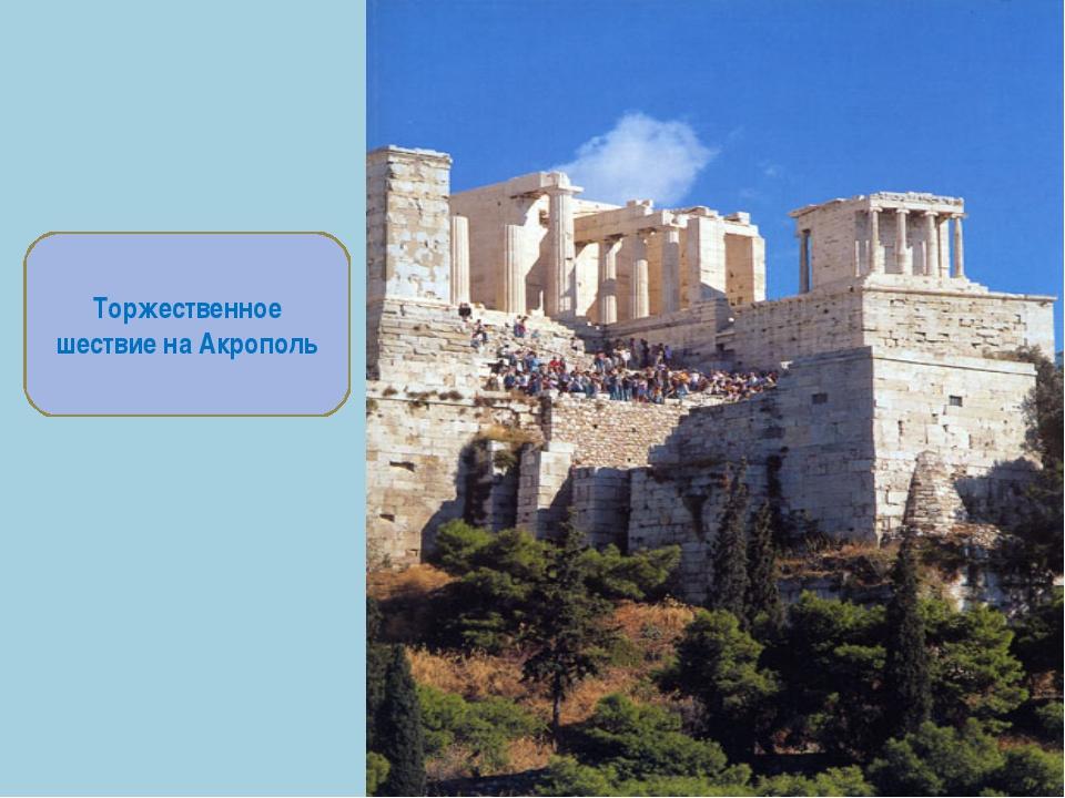 Торжественное шествие на Акрополь