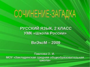 Павлова О. И. МОУ «Закладинская средняя общеобразовательная школа» РУССКИЙ ЯЗ