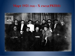 Март 1921 год – Х съезд РКП(б)